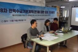[논평] 8차 전력수급기본계획(안)에 대한 입장