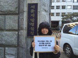 """[보도자료] 한국수자원공사 형사고발장보니…""""공공기록물관리법 위반"""""""