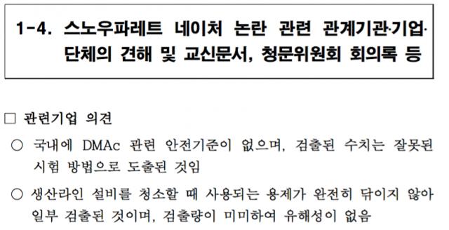 ⓒ 송옥주의원실 제공