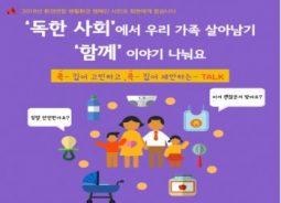[초대] '독한사회'에서 우리 가족 살아남기, '함께' 이야기 나눠요.