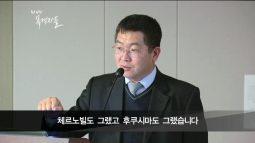 [영상] 원전 위험하다 말했더니 고소협박한 한수원?