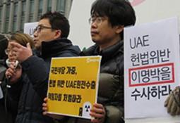 [기자회견] UAE 사태, 헌법 위반 행위 등 진상을 조사하고 책임자를 처벌하라