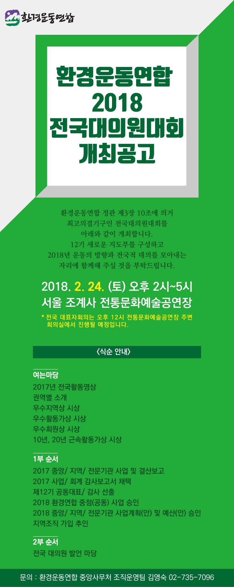 2018대의원대회-웹자보