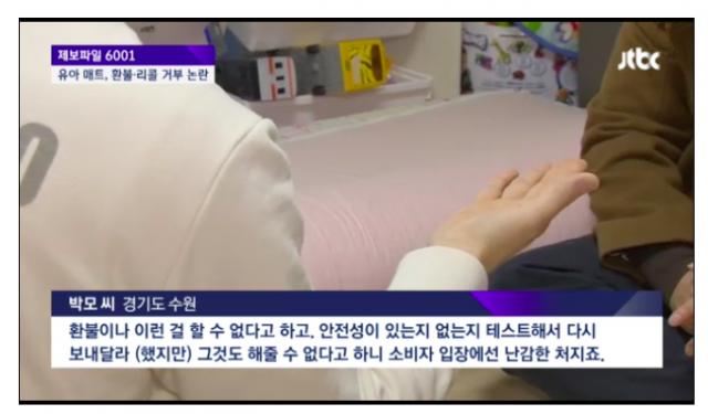 ▲크림하우스 유아용 매트를 구입한 소비자들은 환불과 보상을 요구하고 있다.ⓒ jtbc 방송화면 캡처