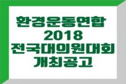[공고] 환경운동연합 2018 전국 대의원대회 개최공고