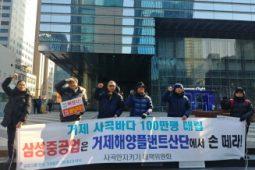 [기자회견] 삼성중공업·대우조선, 거제 해양플랜트산단 투자 철회해야