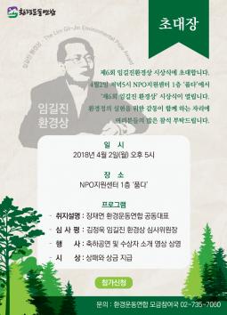 [초대]제6회 임길진환경상 시상식 (4/2 오후5시)