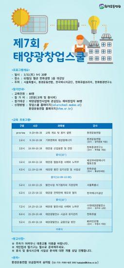 [참가모집] 제7회 태양광 창업스쿨