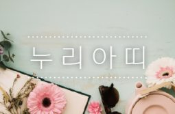 """[누리아띠 689호] """"우리동네 도시공원을 지키자!"""" 서명캠페인 돌입"""