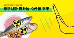 후쿠시마 방사능 수산물거부-밥상안전을 지키는 30일 행동 함께해요