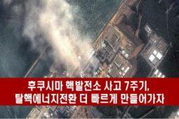 [성명] 후쿠시마 사고 7주기, 탈핵에너지전환 더 빠르게 만들어가자
