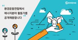 [공지]에너지기후분야 활동가 공개채용 _  10. 9(화) 서류마감