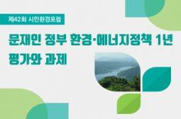 [창립25주년 토론회] 문재인 정부 환경·에너지정책 1년 평가와 과제