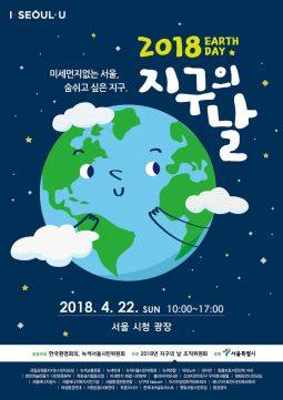 [행사공지] 지구의 날, 미세먼지 없는 서울 숨쉬고 싶은 지구