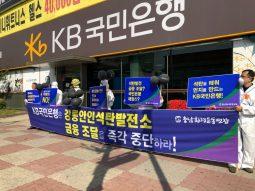 [충남·경기·인천환경운동연합] KB국민은행 강릉안인석탄발전소 투자 중단 요구 캠페인 진행