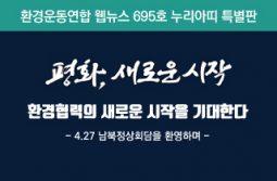 [누리아띠 695호] 4.27 남북정상회담, 환경협력의 새로운 시작을 기대한다