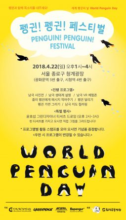 """세계 펭귄의 날 """"펭귄! 펭귄! 페스티벌"""" 4/22(일)"""