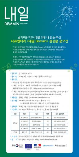 [공지]환경다큐<내일>감상문 공모전 _ 5/8마감, 총상금 160만원