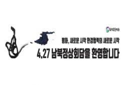 [논평] 평화, 새로운 시작, 환경협력의 새로운 시작- 4.27 남북정상회담을 환영하며