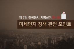 [2018년 지방선거 환경운동연합 정책제안] 미세먼지