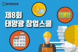 [접수마감] 제8회 태양광 창업스쿨_6/23(토)