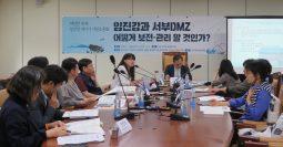 [토론회] 임진강과 서부 DMZ,  평화의 시대에 개발계획 난무할까 걱정