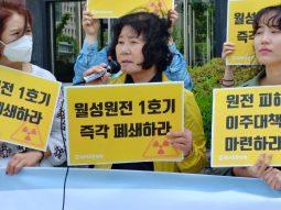 """[보도자료] """"월성1호기 폐쇄 결정 이행하라!"""" 기자회견"""