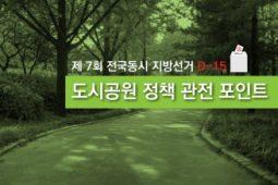 [6.13 지방선거] 영상으로 보는 6대 환경정책 제안