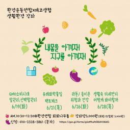 [초대]생활환경강좌_GMO,유해화학물질,라돈/음이온,미세먼지_6/19,21,26,28