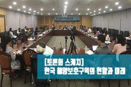 [토론회 스케치] 한국 해양보호구역의 현황과 미래
