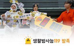 [영상] 생활방사능119 캠페인 발족 기자회견
