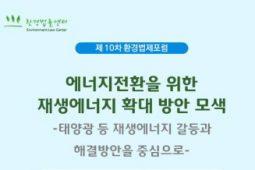 [환경법제포럼] 에너지전환을 위한 재생에너지 확대방안 모색