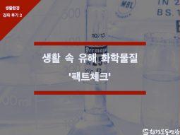 [후기]생활환경강좌_ 생활 속 유해 화학물질 '팩트체크'
