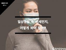 [후기]생활환경강좌_일상생활 속 미세먼지, 어떻게 봐야 할까?