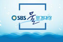 2018년 제10회 SBS물환경대상(마감기한9/28로 연장)