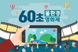 60초 물환경영화제 (마감기한9/28로 연장)