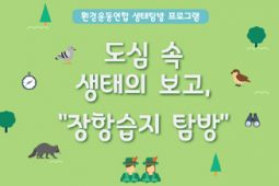 [안내] 도심 속 야생동물의 낙원, 장항습지 탐방에 초대합니다 (선착순 20명)