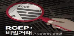 [국문 요약본] 'RCEP: 비밀 거래(RCEP: A secret deal)'