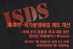 [국제 세미나] 투자자-국가분쟁해결(ISDS) 제도 개선