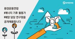 [공지]공개채용_에너지기후활동가/해양 담당 연구원 (9/3 마감)