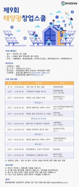 제9회 태양광 창업스쿨_9/8(토)