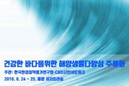 [워크숍] 건강한 바다를 위한 해양생물다양성 주류화