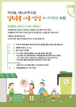 [자원봉사 모집] 일회용품 사용 점검 모니터링단 모집합니다. (8/11)_마감되었습니다.