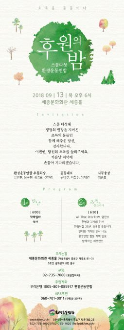 [초대]스물다섯 환경운동연합 후원의밤, 초록을 물들이다 (9/13/목 오후6시)