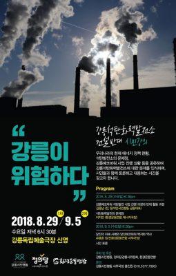 """[강의 안내] """"강릉이 위험하다"""" 석탄발전소 시민강의"""