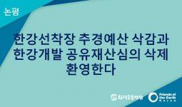 [논평] 한강선착장 추경예산 전액삭감 및 한강개발 공유재산심의 삭제 환영한다