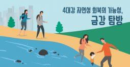 [같이가요] 4대강 자연성 회복의 가능성, 금강 탐방