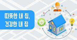 [강의 참가모집] 따뜻한 내 집, 건강한 내 집