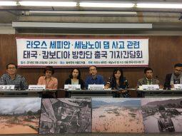 [보도자료] 라오스 세피안·세남노이 댐 사고 관련  태국·캄보디아 방한단 출국 기자간담회