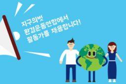[천안아산환경운동연합] 활동가 채용 공고 (9/20까지 접수)